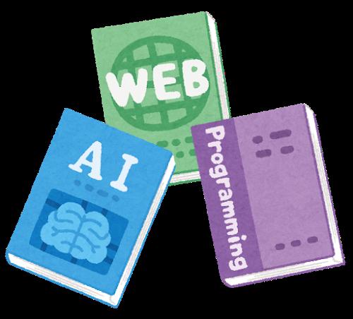 Webアプリケーション、AIなどの書籍