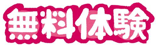 無料体験のロゴ