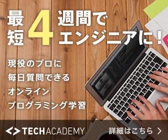 テックアカデミーのコースの特徴